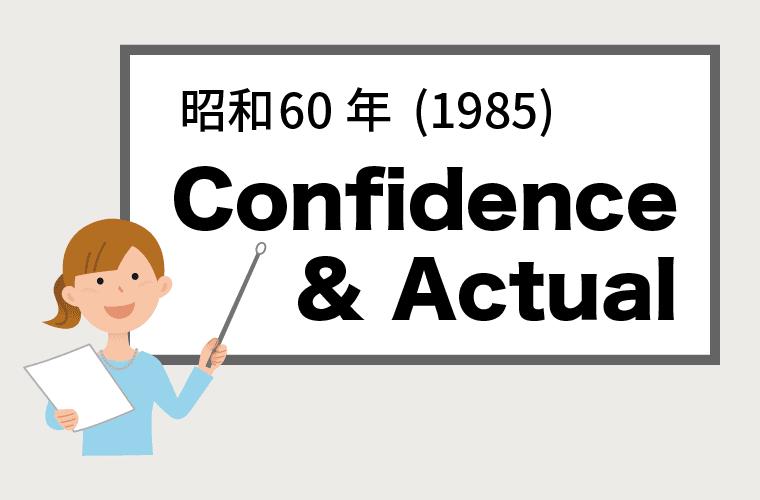 昭和35年(1985)創業 Confidence & Actual