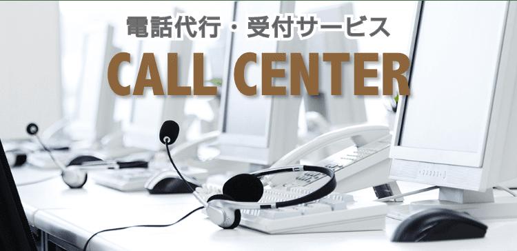 創業30年の実績と信頼!電話で質の高いコミュニケーションをお届けします。電話代行・受付サービス